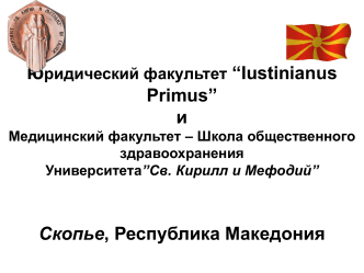 "Law Faculty ""Iustinianus Primus"" Medical Faculty"