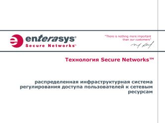 Secure Networks Technology