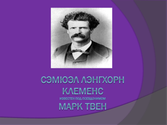 SAMUEL LANGHORNE CLEMENS ALSO KNOW AS MARK TWAIN