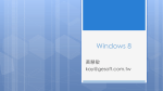 Windows 8的Metro Style介面