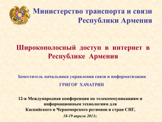 Ministry of Transport and Communication of the Republic of Armenia