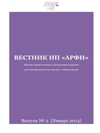 ARFI Herald #2 – The Russian Investor Relations Society Herald – Jan 2014 edition
