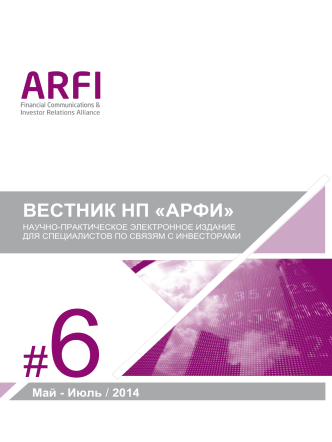 ARFI Herald #6 – The Russian Investor Relations Society Herald – July 2014 edition