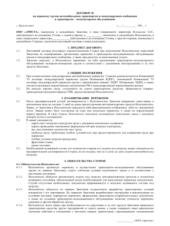 ДОГОВОР - Aristatrans.eu