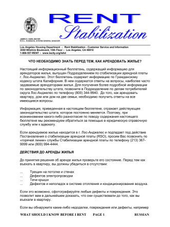 Rent Stabilization - Customer Service and Information