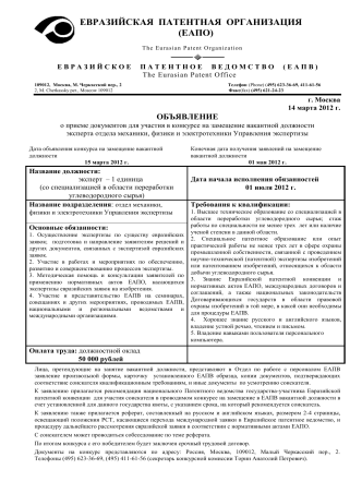 эксперт – 1 единица - The Eurasian Patent Organization