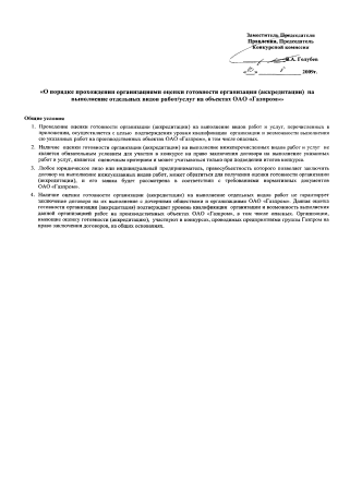 gazprom .ru/f/posts/21/053269/tender_akkredit