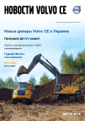 Новости Volvo CE - Volvo Construction Equipment