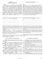 ДОГОВОР№ MEDICAL SERVICES AGREEMENT No. , 201