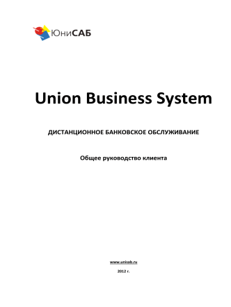 Union Business System