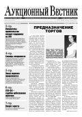 PDF - auctionvestnik.ru