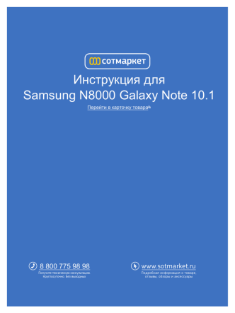 Инструкция для Samsung N8000 Galaxy Note 10