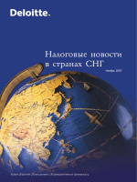 Ноябрь 2007 - Deloitte | Audit, Consulting