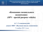 (SPV - special purpose vehicle)