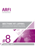 ARFI Herald #8 – The Russian Investor Relations Society Herald – September 2014 edition
