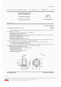 ...5927-70 Hexagon nuts (high precision). Construction and dimensions Гайки...