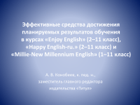 Happy English-ru.» (2–11 класс)