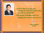 Mayor of Beijing Liu Qi As the Chinese saying goes, â  seeing for