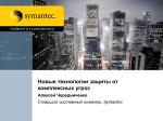 Symantec Confidence in a connected world.