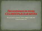 upload/images/files/СТАЛИНГРАД