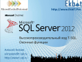 SQL Server Best Practices TechTalk