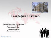 PowerPoint - PPt4WEB Хостинг презентаций