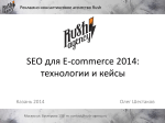 SEO для E-commerce 2014: технологии и кейсы