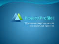 Projects Profiler