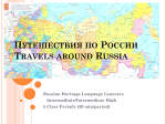 Traveling in Russia