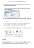 Советы по Power Point