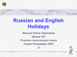 Russian and English Holidays.
