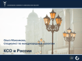 Corporate social responsibility in Russia