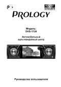 Prology DVS-1130