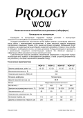 Инструкция для Prology WOW-12