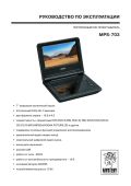 Mystery MPS-703 User Guide Manual