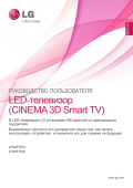 LED-телевизор (CINEMA 3D Smart TV)