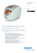 Leaflet HD3039_00 Released Russian Federation (Russian) High