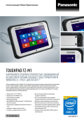 Panasonic рекомендует Windows 8 Профессиональная.