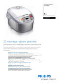 Philips Viva Collection Мультиварка