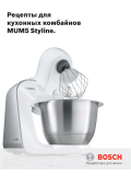 bosch-home.com/Files/Bosch/Ru/ru/Document/MUM5recipes_s