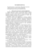upload.studwork.org/order/107592/Блок контроля Философия