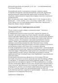 univerlife.kz/ru/referat/download?id=1342
