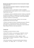 bmstu.ru/ps/~nemtsov/fileman/download/методические материалы 2