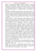 edu54.ru/sites/default/files/upload/2014/02/mishchienko
