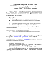 sgu.ru/sites/default/files/textdocsfiles/2013/12/19/1_mv_1