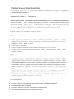 fa.ru/fil/chair-barnaul-emm/dis/Documents/Управление персоналом