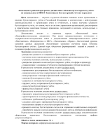 mkgtu.ru/upload/umu/an/spo_fgos/080114 Экономика и бухгалтерский учет...