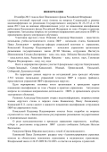 soc-education.ru/departments-and-faculties/the-department-of
