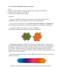 univerlife.kz/ru/referat/download?id=255