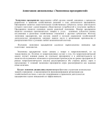 fa.ru/fil/chair-barnaul-emm/dis/Documents/Аннотация ЭП